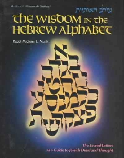 Wisdom in the Hebrew Alphabet