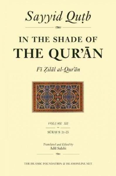 In the Shade of the Qur'an (Fi Zilal al-Qur'an)