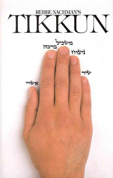 Rebbe Nachman's Tikkun