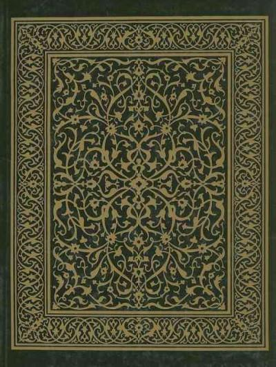 The Holy Qur'an : The Final Testament: Arbic Text, with Englis Translation and Commentary