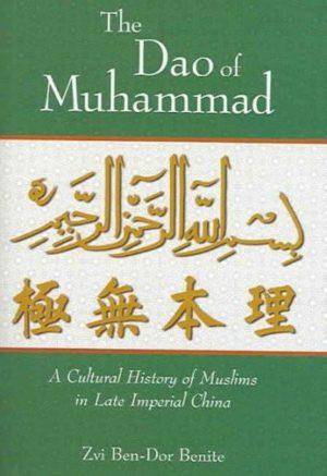 Dao Of Muhammad