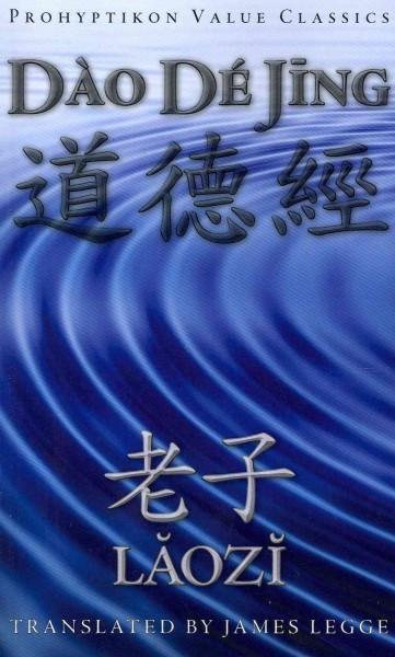 Dao De Jing, or the Tao Te Ching